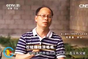 郑荣泉教授研究团队受邀中央7台采访